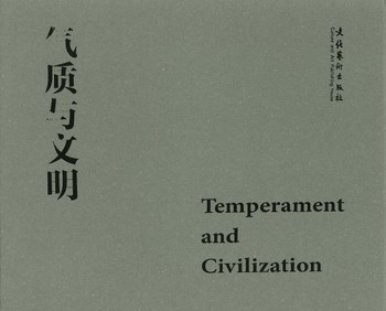Temperament and Civilization - Reshaping History: Chinart from 2000 to 2009