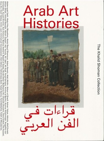 Arab Art Histories: The Khalid Shoman Collection
