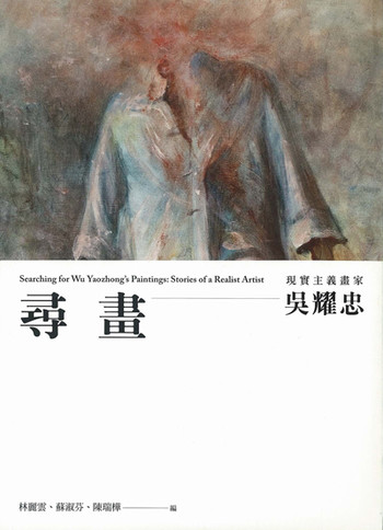Searching for Wu Yaozhong's Paintings: Stories of a Realist Artist