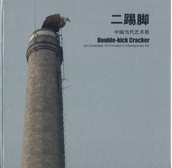 Double-kick cracker: An exhibition of Chinese contemporary art