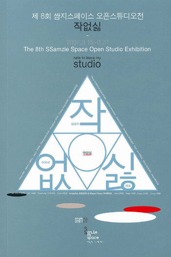 The 8th open studio exhibition: hate to leave my STUDIO