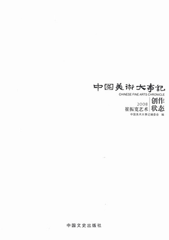 Chinese Fine Arts Chronicle 2008: Cui Zhenkuan