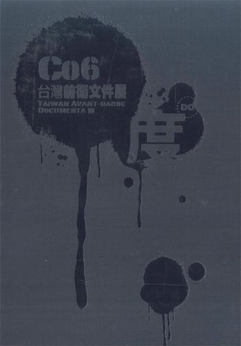 C06 Taiwan Avant-Garde Documenta III: Do (Loose-Leaf File)