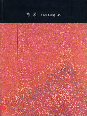 Chen Qiang 2001