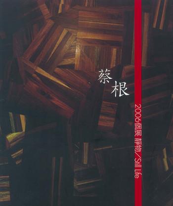 Tsai Ken: Still life 2006