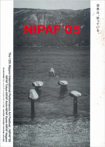 The 12th Nippon International Performance Art Festival (NIPAF '05)
