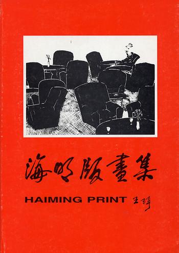 Haiming Print