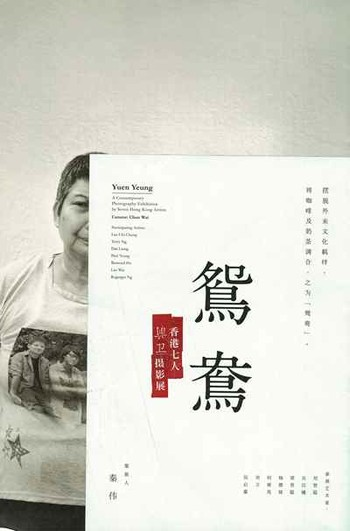 Yuen Yeung: A Contemporary Photography Exhibition by Seven Hong Kong Artists