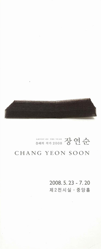 Artist of the Year 2008: Chang Yeon Soon