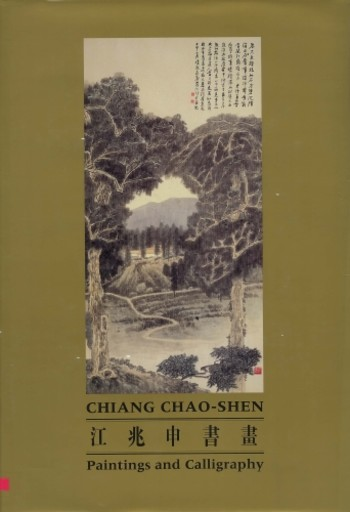 Chiang Chao-Shen: Paintings and Calligraphy