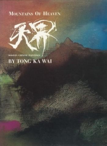 Mountains of Heaven: Modern Chinese Paintings by Tong Ka Wai