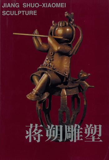 Jiang Shuo-Xiaomei Sculpture