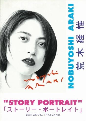 Nobuyoshi Araki: Story Portrait