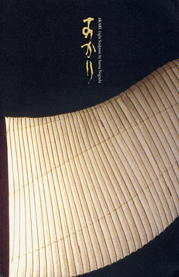 AKARI: Light Sculpture by Isamu Noguchi