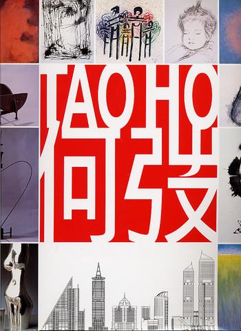 Tao Ho