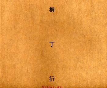Dean-E Mei Selections (1993 -1996)