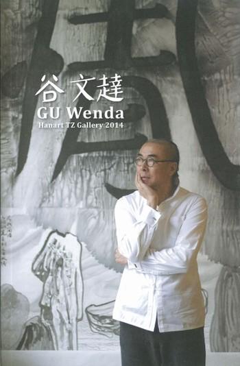 Gu Wenda