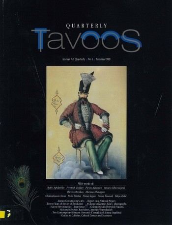 Tavoos Quarterly (All holdings in AAA)
