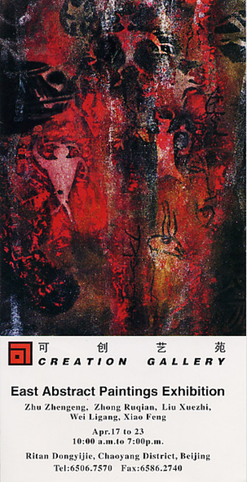 East Abstract Paintings Exhibition