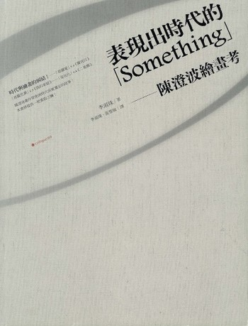 (The 'Something' that Represents the Era: Study of Paintings of Chen Chengpo)