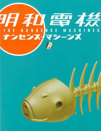 Maywa Denki: The Nonsense Machines (at the NTT Intercommunication Center)