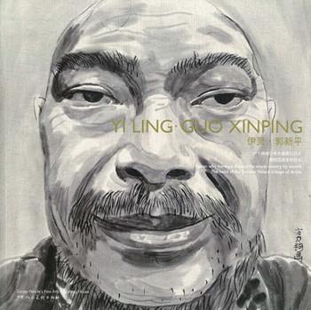 Yi Ling. Guo Xinping