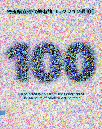 100 Selected Works from The Collection of The Museum of Modern Art, Saitama