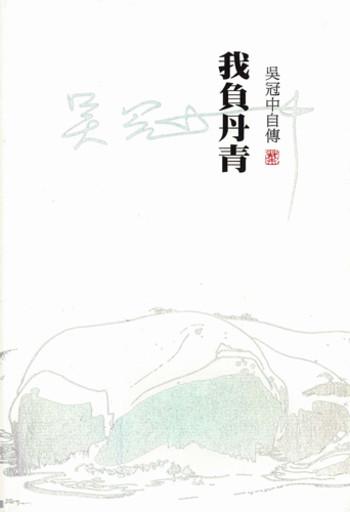 (I Owe Painting: Wu Guanzhong Autobiography)
