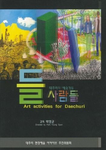 Art Activities for Daechuri