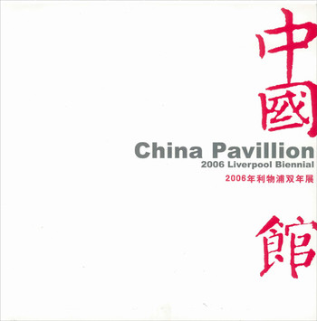 China Pavillion: 2006 Liverpool Biennial