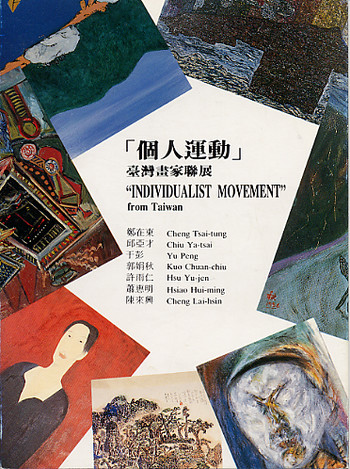 """""""Individualist Movement"""" from Taiwan"""