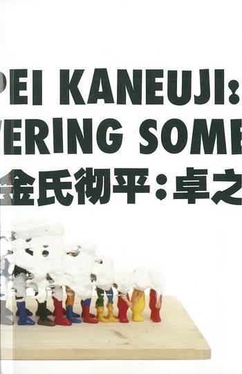 Teppei Kaneuji: Towering Something