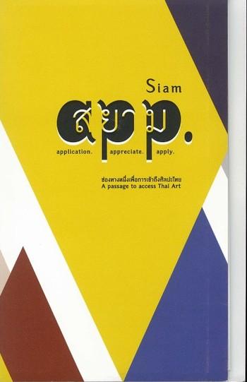 Siam App.