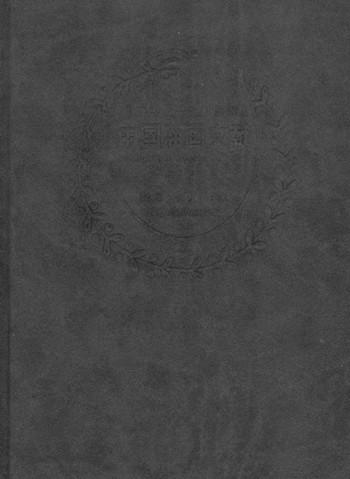 Zhong Guo You Hua Wen Xian 1542-2000