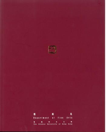 Department of Fine Arts, CUHK: Departmental Brochure