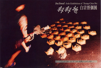 Inclined: Solo Exhibition of Tsung-Chin Pei