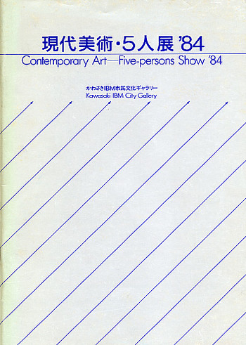 Contemporary Art - Five-persons Show '84