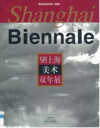 Shanghai Biennale 1998