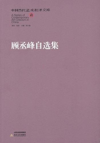 (Selected Essays by Gu Chengfeng)
