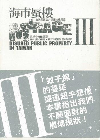Mirage III: Disused Public Property in Taiwan