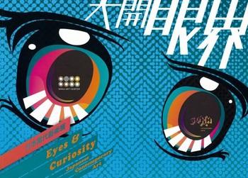 Eyes & Curiosity: Japanese Contemporary Art