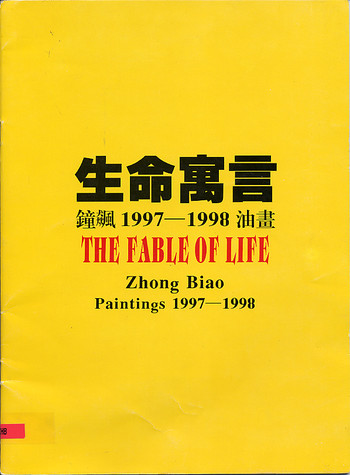 The Fable of Life: Zhong Biao Paintings 1997-1998