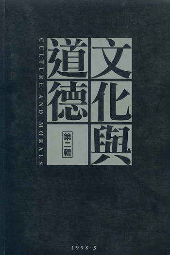 Culture and Morals (The Second Volume)