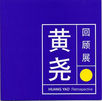 Huang Yao Retrospective