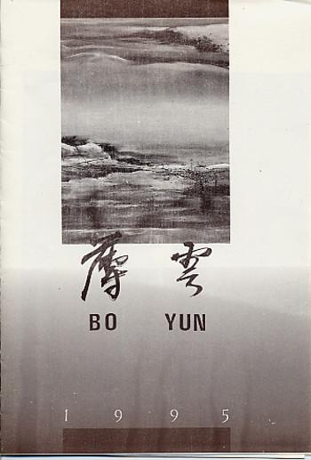 (Bo Yun Solo Exhibition)