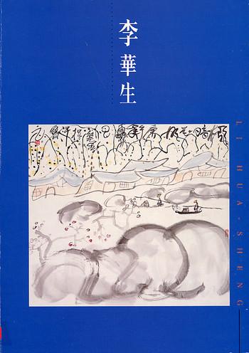 Li Hua-Sheng