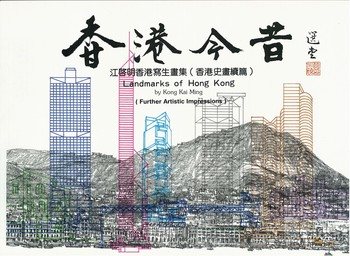 Landmarks of Hong Kong (Further Artistic Impressions)