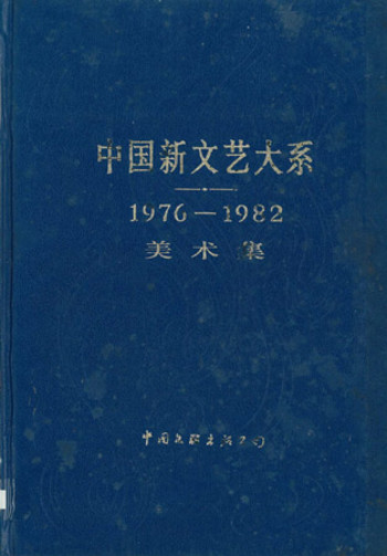 (The New Literature and Arts in China Series 1976-1982: Volume on the Arts)