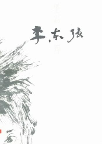 Colour East & West: Ink Painting of John Li