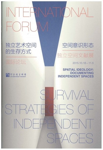 Spatial Ideology: Documenting Independent Spaces; International Forum: Survival Strategies of Indepe